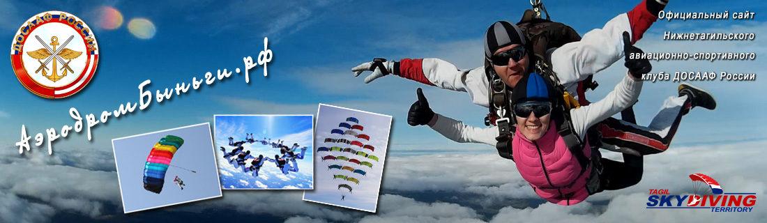 Прыжки с парашютом в Нижнем Тагиле